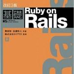 【18日〜21日目:残りを一気読み】改訂3版基礎Ruby on Railsを読了!